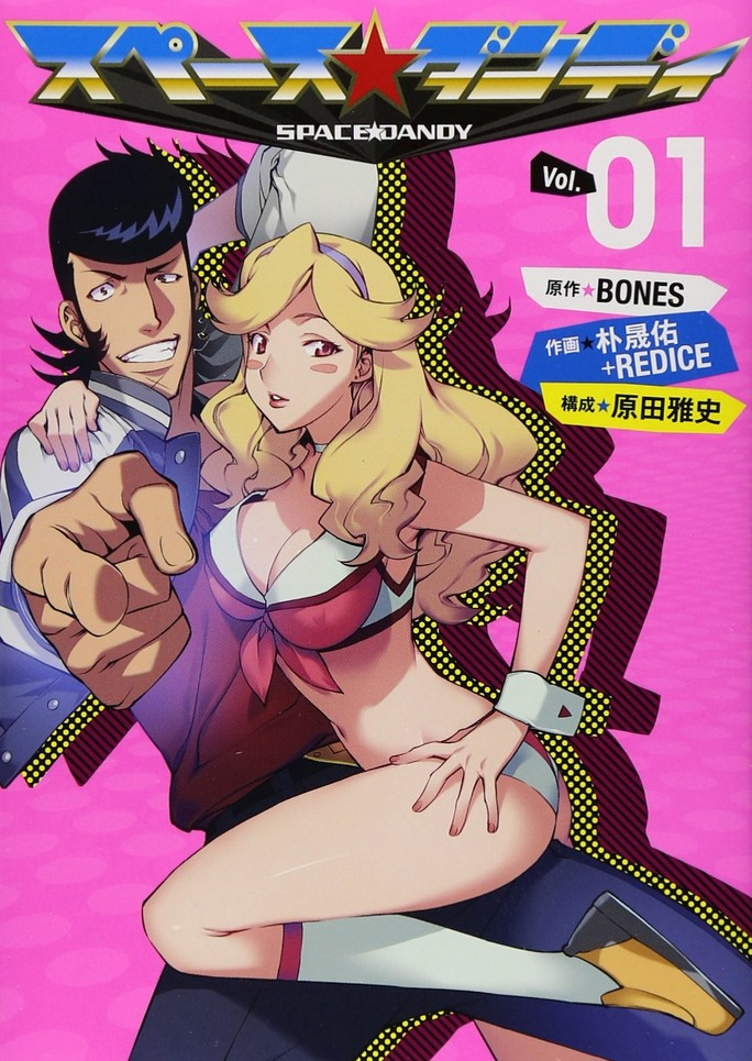 Space Dandy image