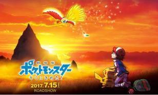Pokémon the Movie 20: I Choose You