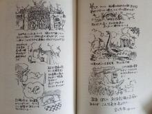 Learn about the roots of Ghibli, how it all began.