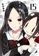 Kaguya has two faces, cold and sweet.