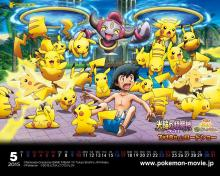 Hoopa surprises Ash by making dozens of Pikachu come out of nowhere!