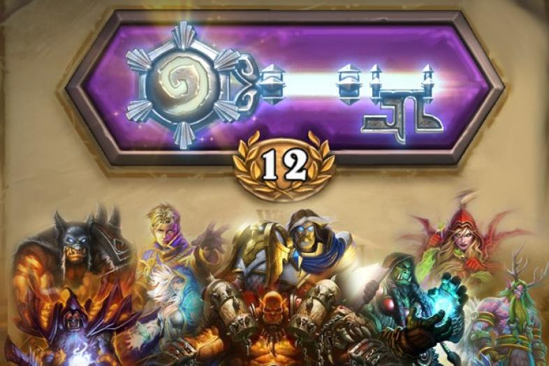 Best Deck To Draft For Hearthstone Arena Halloween 2020 Hearthstone Arena Guide: Top 40 Hearthstone Tips and Secrets Used
